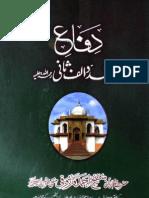 Qarni urdu owais hazrat pdf in