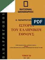 Ιστορία-του-Ελληνικού-Έθνους-Τόμος-26-1967-2004-μ-Χ-History-of-the-Greek-Nation-Vol-26-1967-2004-A-D