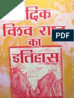 Vaidik Vishva Rashtra Ka Itihas - Bhag 2 - P N Oak