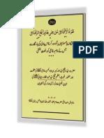 Fazilat-e-Ghous-Ul-Aazam [Imam-AhleSunnat AlaHazrat Imam Ahmed Raza Khan Barelvi]