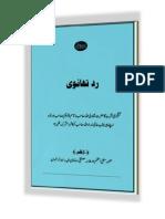 Radd-e-Thanvi [Huzur Mufti Al Azam e Hind RadiallaHu Taala Anho]
