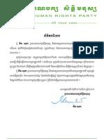 Kem Sokha's letter of denial
