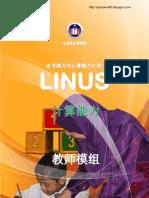 Modul Guru Linus Numerasi Tahun 1 (BC)