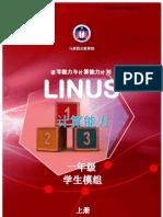 Modul Murid Jilid 1 Linus Numerasi Tahun 1 (BC)