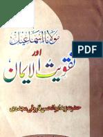 Maulana Ismail aor Taqwiyat-ul-Iman (Urdu)