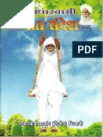 RadhaSwami Sant Sandesh, Masik Patrika, Aug 2012.
