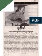 8th Anniversary of Htoo Eain Thin's Death