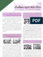 สารสถาบันพัฒนาสุขภาพอาเซียน ปี 9 ฉบับที่ 2 ม.ค.- มี.ค. 2555