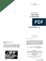 Vahe Sargsyan, Javakhk in 1988-2008 (Russian) | Վահե Սարգսյան, Ջավախքը 1988-2008թթ., (ռուսերեն)