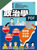 1PN1圖解政治學(第二版)