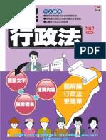 1QK1圖解行政法(第二版)