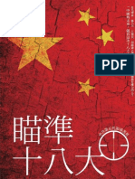 RT06瞄準十八大:中共第五代領導菁英