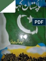 Pakistan Kahani- Abdal Bela