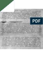 "Dharani ""Stream of Wealth"" (Tibetan)"