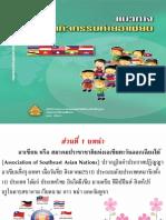 แนวทางการจัดกิจกรรมค่ายอาเซียน