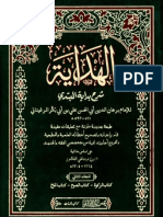 Al Hidayah Vol 2 Al Bushra Color