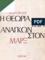 100541579-Agnes-Heller-Η-Θεωρία-των-αναγκών-στον-Μαρξ-Πολιτικό-Καφενείο