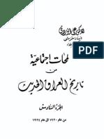 علي الوردي - لمحات اجتماعية من تاريخ العراق الحديث 6