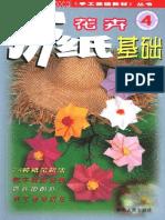 Revista Origami - Yoshihide Momotani