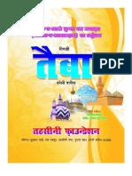 Sites hindi books pdf