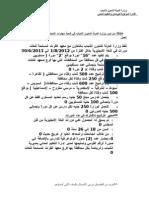 شروط التقديم لمنحة وزارة الشباب في اللغة الانجليزية