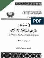 في مصادر التراث السياسي الإسلامي- نصر محمد عارف- المعهد العالمي للفكر الإسلامي