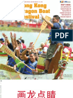 Hong Kong Dragon Boat Festival 2012 Special Section