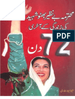 Benazir Butho Ke Aakhri 72 Din