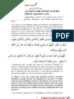 The Supplication Narrated by Zayd ibn Arqam -radiyallaahu `anhu.