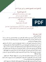 Ar Sahih AlBokhary