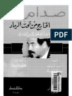 صدام .. الخارج من تحت الرماد..ولادة صدام حسين الجديد