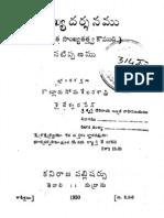 Sankhyadarsana Telugu