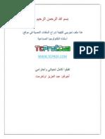 اساتذة التكنولوجيا TCPROF.COM