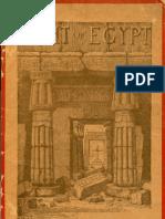 47962618 3723 Rosacrucismo Amorc La Luz de Egipto