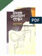 Jibonkrishno Memorial High School by Humayun Ahmed
