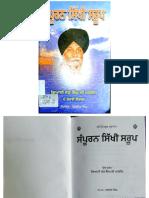 Sampooran Sikhi Saroop