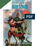 Dhruv Comics Nagraj Comics Free Download   Asian Comics