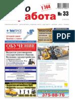 Aviso-rabota (DN) - 33 /067/