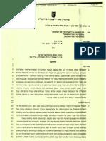החלטת בית הדין שירה כהן מזנון הכנסת