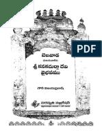 Shrii Kanakadurgaa Deivi Vaibhavamu