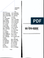 Gopatha_Brahmana