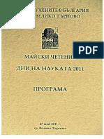 Дни на науката '2011