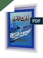 Ahadees-e-Shafa'at Asma-ul-Arbaeen Fi-Shafa'ati Sayyidil-Mahboobain [Imam'AhleSunnat Ala-Hazrat Imam Ahmed Raza]
