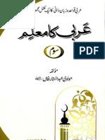 Arabi Ka Muallim Vol 3 Al Bushra