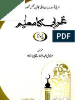 Arabi Ka Muallim Vol 4 Al Bushra