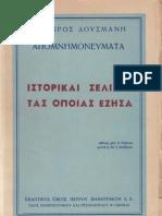 Βικτωρ Δούσμανης - Ιστορικαί σελίδες τας οποίας έζησα