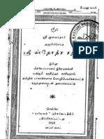 Sthothra Rathnam Tamil