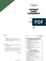 Системный анализ в менеджменте.Попов.3-165272