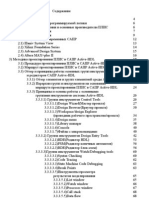 Metodika Proektirovania PLIS v Pakete Active-HD