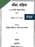 Atharv Ved Samhita Part 2 (Bhashya by Shri Ram Sharma Acharya)